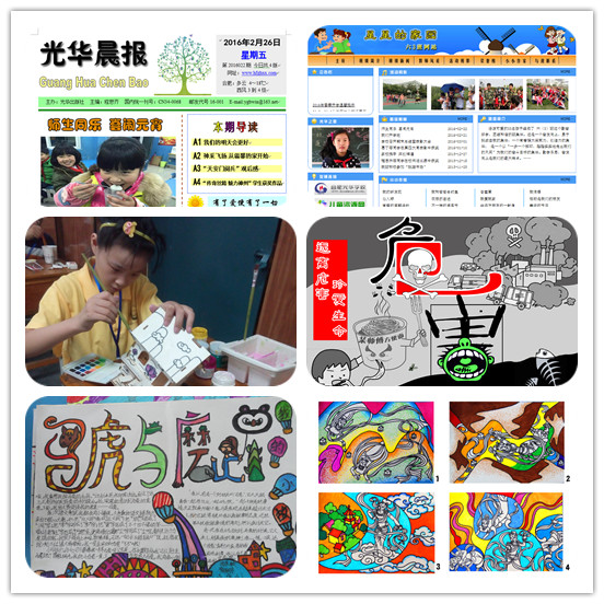 合肥光华学校小学部简介 - m13856964862 - 光华学校高三(2)博客