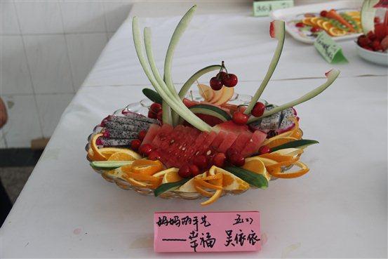 合肥光华学校水果拼盘 《妈妈的手艺——幸福》