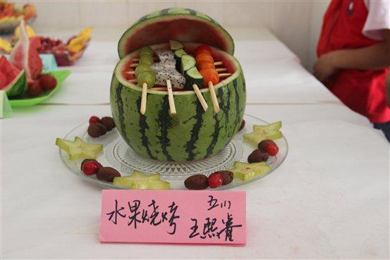 合肥光华学校水果拼盘《水果烧烤》