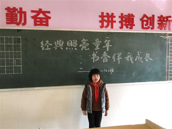 经典照亮童年,书香伴我成长 - renxinyun1218 - 与学生共成长