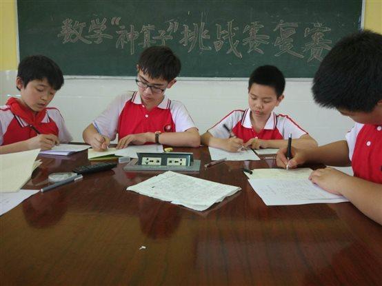 合肥光华学校:魅力数学 算出精彩 - 合肥光华学校招生平台 -
