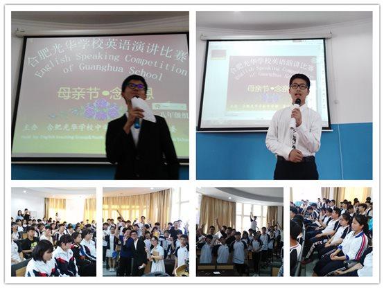 合肥光华学校:激发兴趣 挑战高度 追逐梦想 - 合肥光华学校招生平台 -