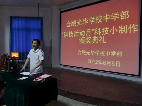 中学部理综组举行科技小制作活动